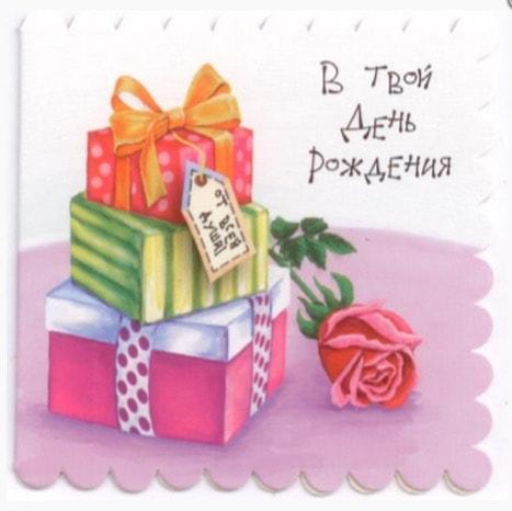Днем, открытка я забыл твой день рождения